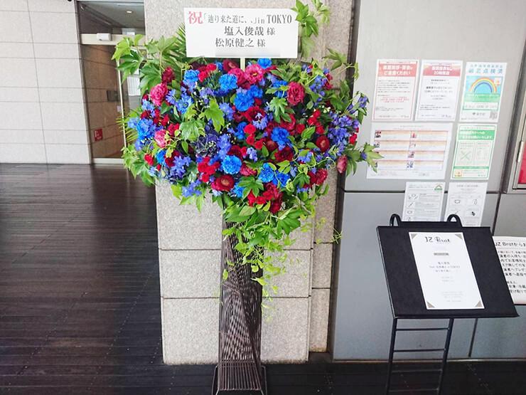 塩入俊哉様 松原健之様のライブ公演祝いアイアンスタンド花 @JZ Brat SOUND OF TOKYO