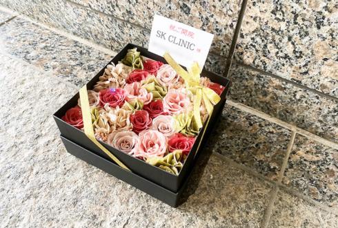 美容皮膚科 SK CLINIC様の開院祝い花 プリザーブドフラワーBOXアレンジ @恵比寿