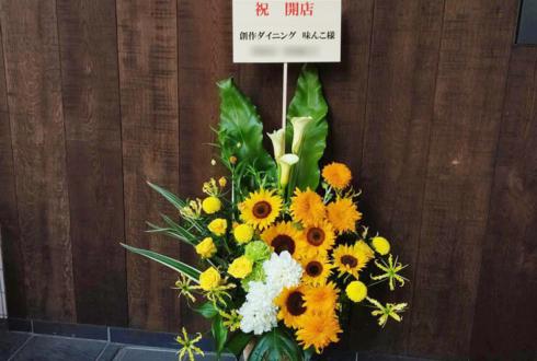 創作ダイニング 味ん子様の開店祝い花 @西麻布