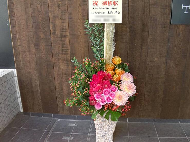 木下社会保険労務士事務所様の移転祝い花 @文京区本郷