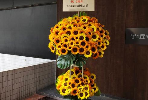オーダーメイドスーツ専門店 Re.muse東京銀座店様の2周年祝いヒマワリスタンド花2段 @銀座
