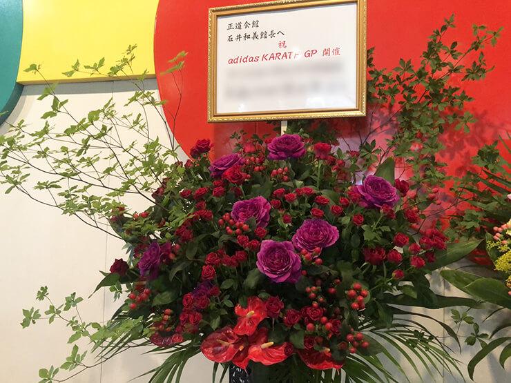 正道会館 石井和義館長の空手道選手権大会『adidas KARATE GRAND PRIX2021』開催祝いアイアンスタンド花 @エディオンアリーナ大阪