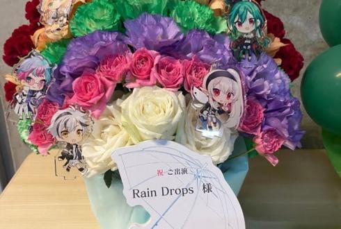 Rain Drops様のファーストワンマンライブ 『雨天決行』公演祝い花 @東京ガーデンシアター