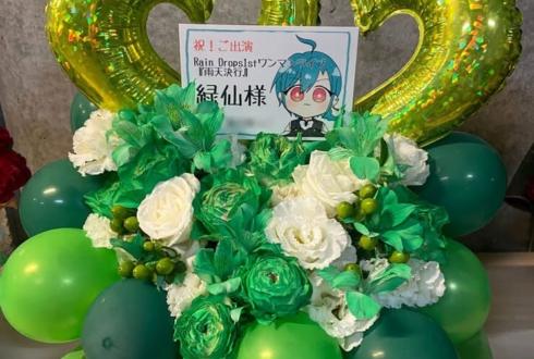 緑仙様のRain Dropsライブ 『雨天決行』公演祝い花 バルーンアレンジ @東京ガーデンシアター