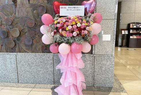 拝田正機様 はいだしょうこ様のピアノリサイタル公演祝い花束まとめフラスタ @銀座王子ホール