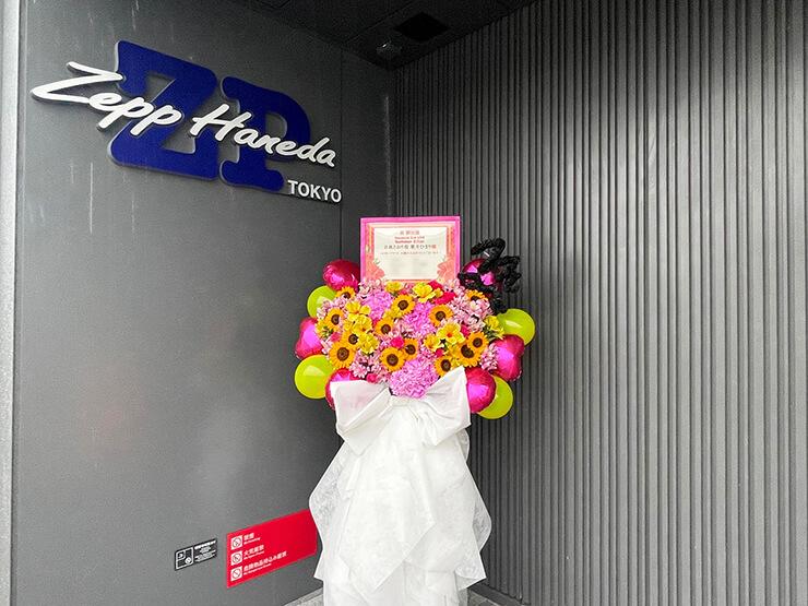日高さおり役 葉月ひまり様の D4DJ Merm4id 2ndライブ公演祝いフラスタ @Zepp Haneda