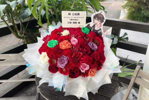 三枝明那様のRain Dropsライブ公演祝い花 @東京ガーデンシアター