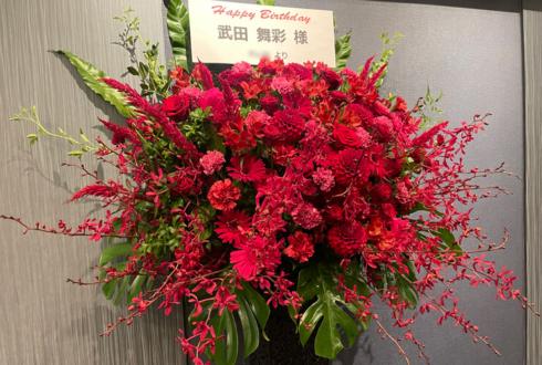 武田舞彩様のライブ公演祝いアイアンスタンド花 @SHIBUYA PLEASURE PLEASURE