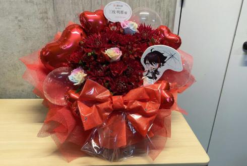 三枝明那様のライブ 『雨天決行』公演祝い花 @東京ガーデンシアター