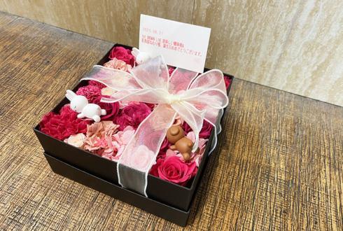 美味しい曖昧様のライブ公演祝い&彩負屋ねむり様の誕生日祝い(8.24)花 プリザーブドフラワーBOXアレンジ @Zirco Tokyo