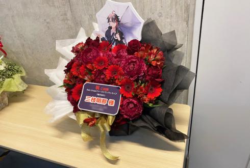 三枝明那様のRain Dropsファーストワンマンライブ 『雨天決行』公演祝い花 @東京ガーデンシアター