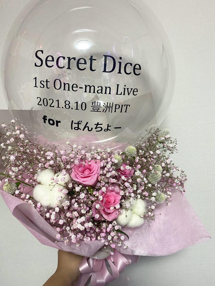 Secret Dice(シクダイ)様の1stワンマンライブ公演祝い花束 @豊洲PIT