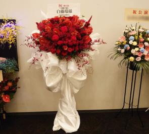 白藤環様のえのぐワンマンライブ公演祝いフラスタ @ヒューリックホール東京