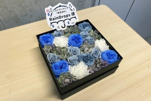 Rain Drops様のライブ公演祝い花 プリザーブドフラワーBOXアレンジ @東京ガーデンシアター