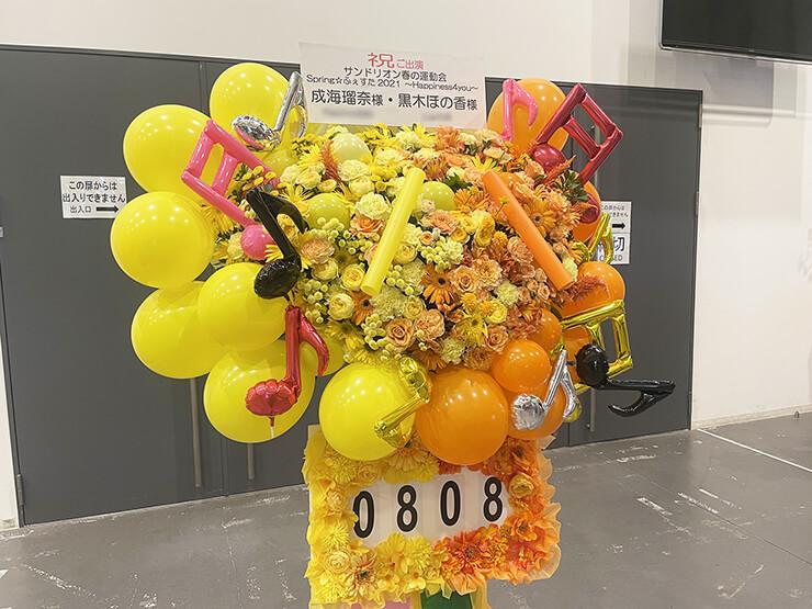 成海瑠奈様 黒木ほの香様のサンドリオンライブ公演祝いフラスタ @豊洲PIT