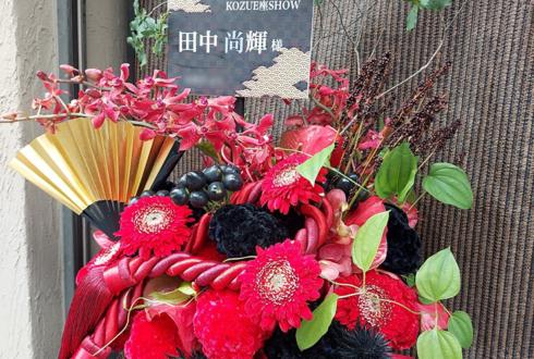 【 #ヲモヒヲカタチニプラス 】田中尚輝様の『KOZUE座SHOW』公演中止に再演を願う花 @シアターグリーン BASE THEATER 【花屋店頭展示】
