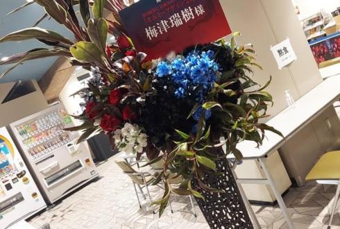 梅津瑞樹様の舞台「キルミーアゲイン'21」出演祝いアイアンスタンド花 @紀伊國屋ホール