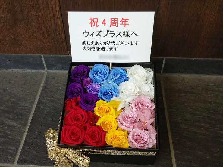 ウィズプラス様の4周年祝い花 プリザーブドフラワーBOXアレンジ @ウィズコレクション