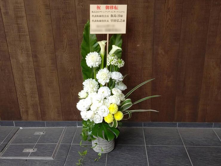 株式会社クリーンアップ・インターナショナル様の移転祝い花 @恵比寿