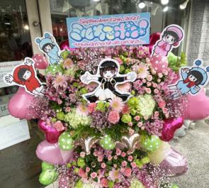NEO JAPONISM 瀬戸みるか様の生誕祭祝い連結フラスタ @TSUTAYA O-WEST