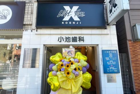 佐々木まゆ様の生誕ライブ公演祝いフラスタ @新高円寺LOFT X