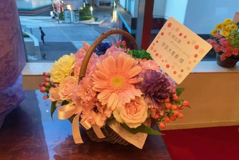 学芸大青春様のダンマスワールド3出演祝い花 バスケットアレンジ @品川ステラボール