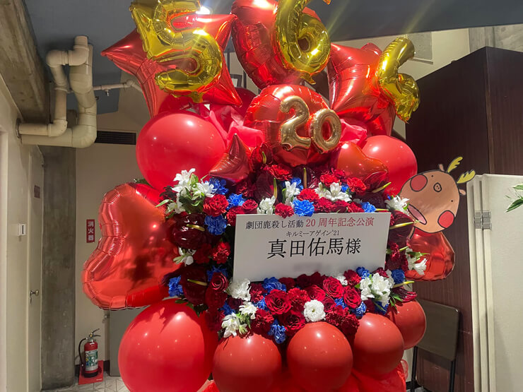 真田佑馬様の舞台「キルミーアゲイン'21」出演祝いフラスタ @紀伊國屋ホール