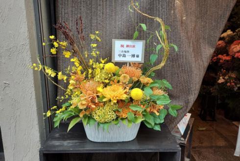 【 #ヲモヒヲカタチニプラス 】中島一博様のイブステ出演祝い花 @シアターGロッソ 【花屋店頭展示】