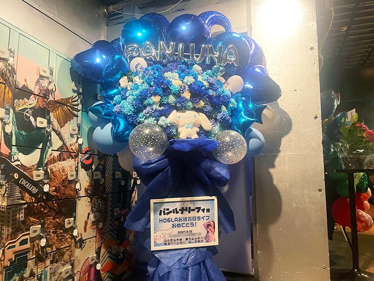HO6LA パンルナリーフィ様のお披露目ライブ公演祝いフラスタ @SHIBUYA WOMB