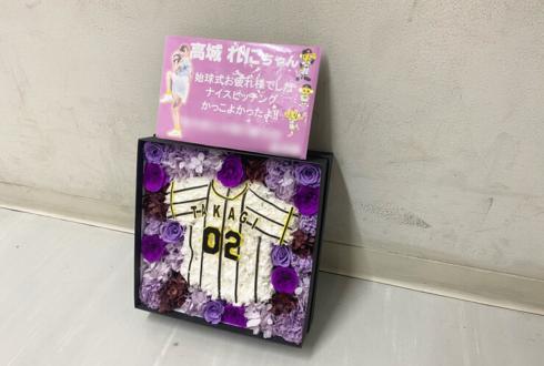 ももいろクローバーZ 高城れに様のプロ野球始球式お疲れ様の花 阪神タイガースユニフォームモチーフプリザーブドフラワーBOXアレンジ @フジテレビ
