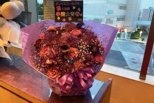 学芸大青春様のダンマスワールド3出演祝い花 @品川ステラボール
