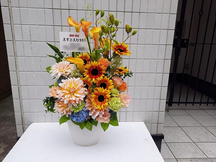 えすとえむ先生の漫画家15周年記念個展開催祝い花 @ヴァニラ画廊