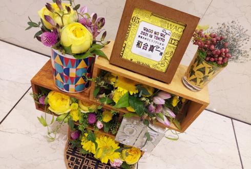 和合真一様のFCイベント『和合の輪感謝祭2021』開催祝い花 @浜離宮朝日ホール