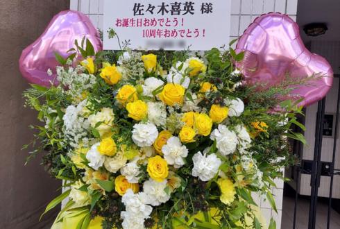 佐々木喜英様の10周年記念ライブ公演祝いフラスタ @harevutai