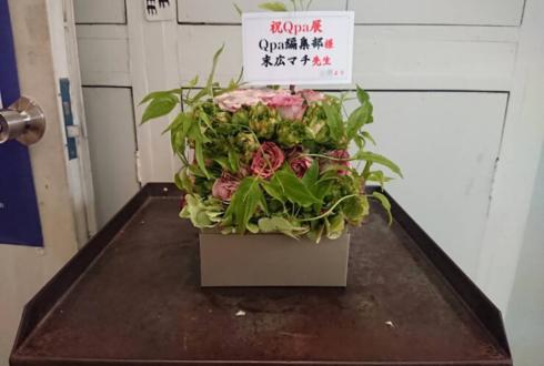 Qpa編集部様 末広マチ先生の展覧会開催祝い花 @ヴァニラ画廊