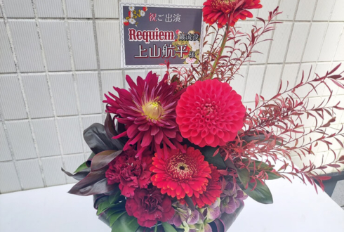 【 #ヲモヒヲカタチニプラス 】ご自宅での推し事に 上山航平様の舞台出演祝い花 @シアターサンモール【ご来店受け取り】