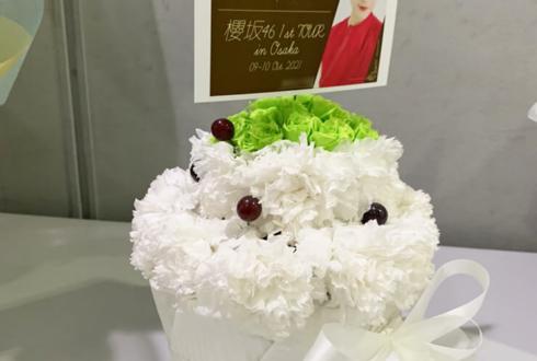 櫻坂46 山﨑天様の誕生日祝い(9/28)&ライブ公演祝い花 プリザーブドフラワーバースデーケーキ @丸善インテックアリーナ大阪