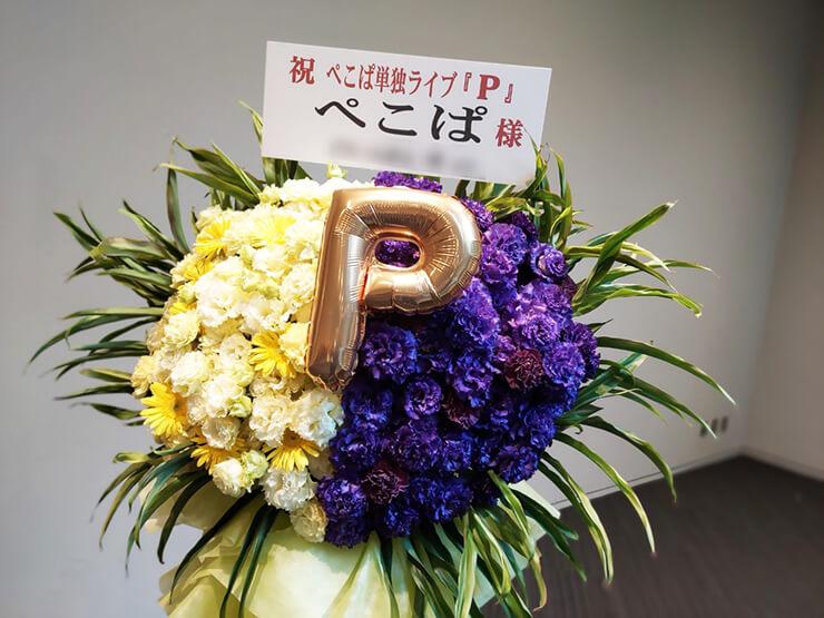 ぺこぱ様のお笑い単独ライブ『P』公演祝いフラスタ @草月ホール