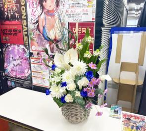 西沢5㍉先生の個展開催祝い花 @とらのあな秋葉原店