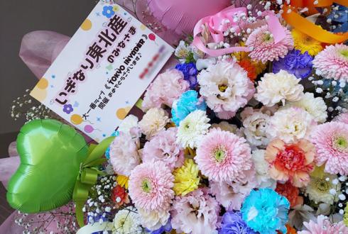 いぎなり東北産様のライブ公演祝いフラスタ @TACHIKAWA STAGE GARDEN