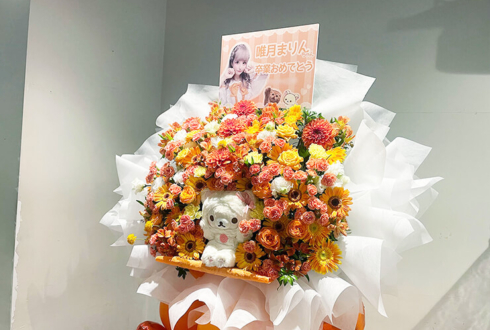 キューっと!センチめんたる 唯月まりん様の卒業ライブ公演祝いフラスタ @SHIBUYA DESEO