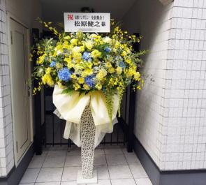 松原健之様コンサート公演祝いアイアンスタンド花 @北とぴあ